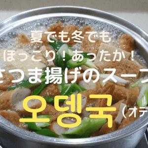 夏でも冬でも!韓国の定番!さつま揚げのスープ!