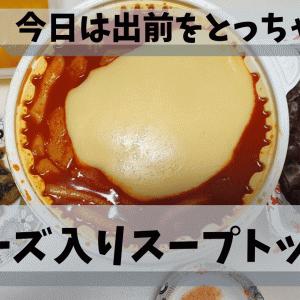"""""""チーズ入りスープトッポキ"""" 出前取っちゃいました!"""
