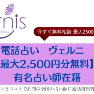 電話占い ヴェルニ 【最大2,500円分無料】 有名占い師在籍
