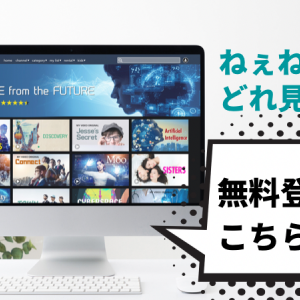 無料視聴できる動画配信サービス