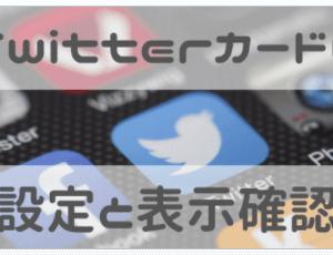 Twitterカード|画像の適正サイズと表示文の設定