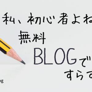 初心者におすすめの無料ブログ