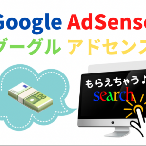 Google AdSense(グーグルアドセンス)の仕組み 初心者向けブログ講座