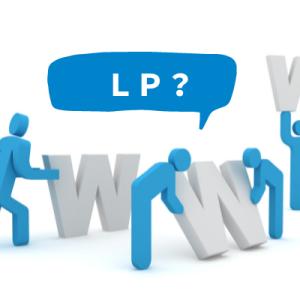 ランディングページ(LP)って何? 初心者向けブログ講座