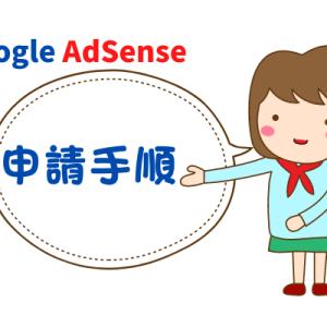 Google AdSense(グーグルアドセンス)の申請手順 初心者向けブログ講座
