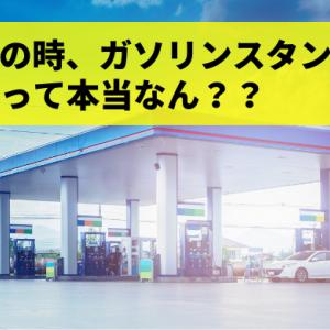 地震の時にはガソリンスタンドに逃げ込めば助かりやすい⁉