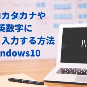 半角カタカナや英数字に変換・入力する方法|Windows10