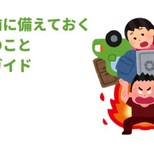 災害前に備えておく6つのこと/防災ガイド