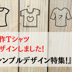 新作Tシャツ『シンプルデザイン特集!』