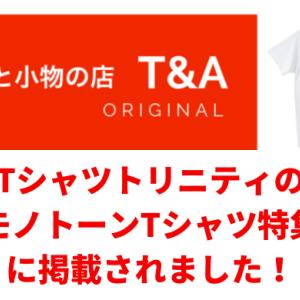 Tシャツトリニティの『モノトーンTシャツ特集』に掲載されました!