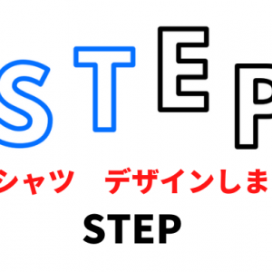 新作Tシャツ STEP