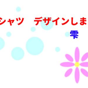 新作Tシャツ 雫(しずく)