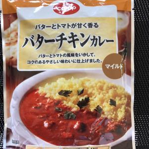 【お家絶品カレー】コスパ最強のレトルトカレー!コープのバターチキンカレー