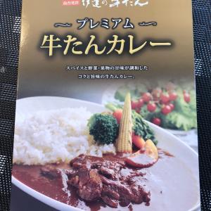 【お家絶品カレー】美味しいご当地レトルトカレー!仙台発祥の牛タンカレー