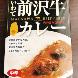 【お家絶品カレー】美味しいご当地レトルトカレー!いわて前沢牛カレー