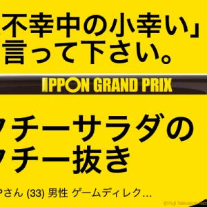 【第18回IPPONグランプリ参戦】渾身の大喜利回答をご紹介!