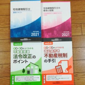 宅建士証の更新 法定講習受講【自宅学習】
