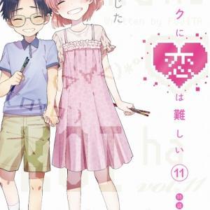 【コミック】ヲタクに恋は難しい(11)【 OAD付き特装版】