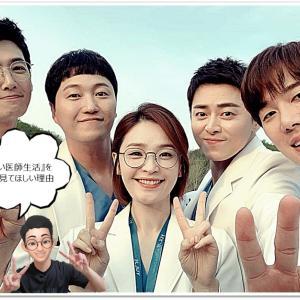韓国ドラマ、『賢い医師生活』がおすすめの理由☺️