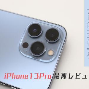 iPhone13Pro最速レビュー【期待値を上回るファーストインプレッション】