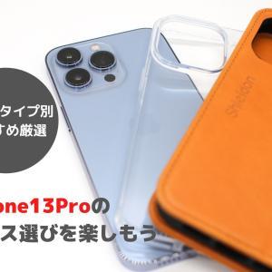 iPhone13Proのケース選びを楽しもう【6つのタイプ別おすすめ厳選】