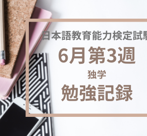 【6月第3週】日本語教育能力検定試験~独学で合格するぞ!~
