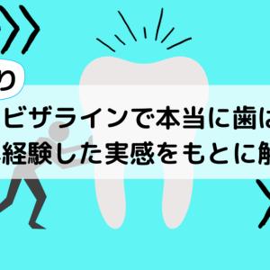 【実例有】インビザラインで本当に歯は動く!半年経験した実感をもとに解説