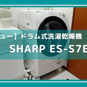 【SHARP ES-S7Eレビュー】2人暮らしでも充分な容量&コンパクトサイズのドラム式洗濯乾燥機