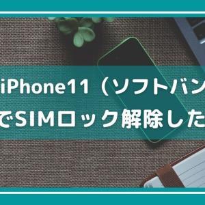 【中古 iPhone11(ソフトバンク)】無料でSIMロック解除した話