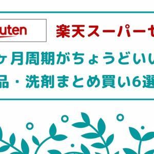 【楽天スーパーセール】3ヶ月周期がちょうどいい!食品・洗剤まとめ買い6選+α