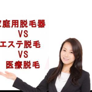 脱毛3つの方法-医療脱毛vs脱毛サロンvs家庭用脱毛器 貴女はどれを選ぶ!