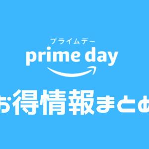 【2021/6最新版】Amazonプライムデー2021お得な情報まとめ【事前準備】