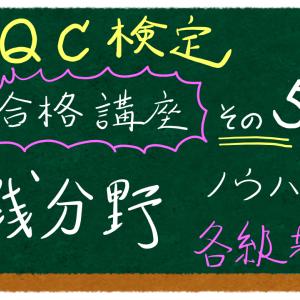 【QC検定対策】第32回 品質管理検定 各級共通 実践分野対応ノウハウ~ (=゚ω゚)ノ【その5】