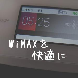 WiMAX最新端末「WX06」を快適・長持ちさせる11のノウハウ