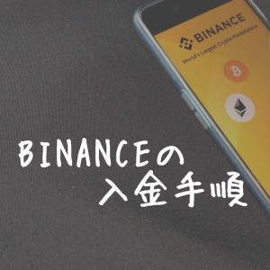 BINANCE(バイナンス)の入金手順は?画像つきで丁寧に解説!