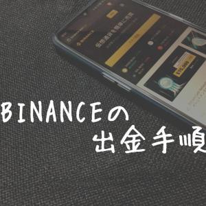 BINANCE(バイナンス)の出金手順は?画像つきで丁寧に解説!