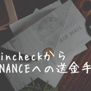 CoincheckからBINANCEへ仮想通貨を送金する5つの手順