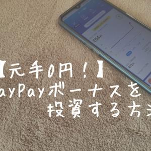 【元手0円!】買い物で貯まったPayPayボーナスを投資する方法