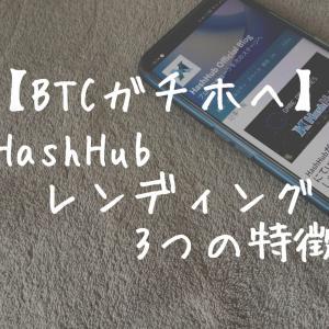 【BTCガチホへ】HashHubレンディング3つの特徴をまとめてみた
