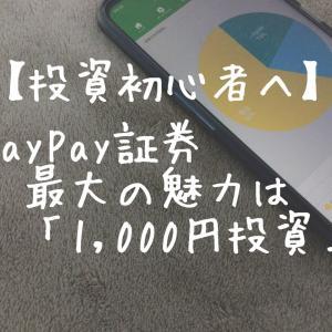 【投資初心者へ】PayPay証券、最大の魅力は「1,000円投資」