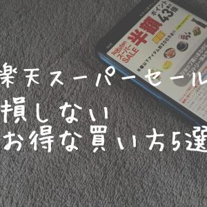 【楽天スーパーセール】損しないお得な買い方5選(半額祭り!)