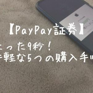 【PayPay証券】たった9秒で株が買える!手軽な5つの購入手順