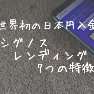 【話題の日本円入金】シグノスの仮想通貨レンディング7つの特徴を解説