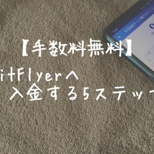 【無料】SBIネット銀行からbitFlyerへ入金する5ステップ【図解】