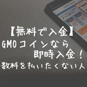 【無料で入金】GMOコインなら即時入金!手数料を払いたくない人へ