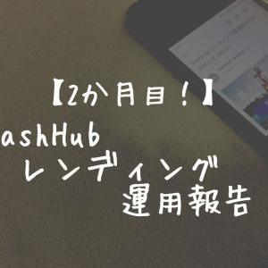 【2か月目!付与額3,546円】HashHubレンディング運用実績!
