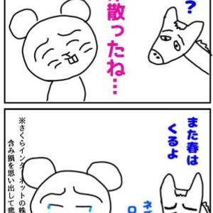 さくらインターネット(3778)