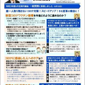 ワクチン接種への質問など枚方市6月議会の報告書を作成!〜市政報告版スマイルNews No12