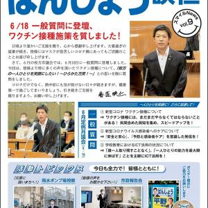 枚方の一人ひとりが笑顔になるニュースをお届け! ~機関紙 スマイルNews 第9号 を発行