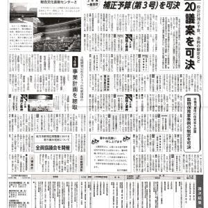 【枚方市議会報2021年8月1日号】一般質問の記事などが掲載されました!
